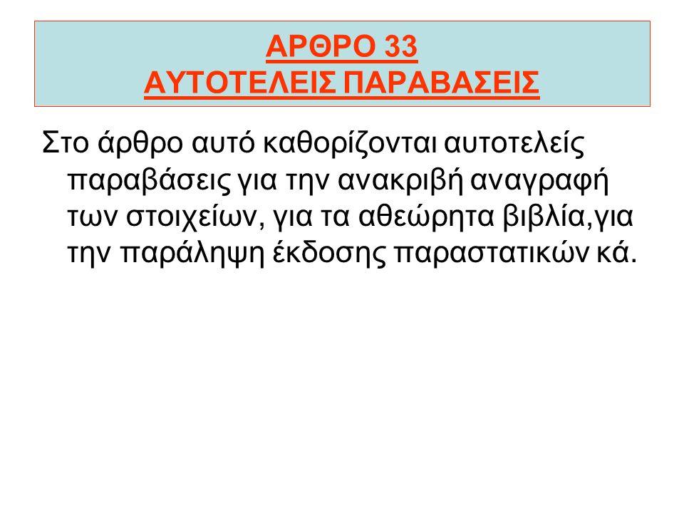 ΑΡΘΡΟ 33 ΑΥΤΟΤΕΛΕΙΣ ΠΑΡΑΒΑΣΕΙΣ