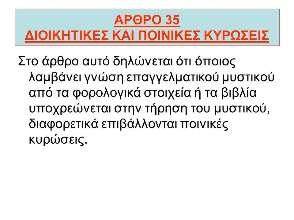 ΑΡΘΡΟ 35 ΔΙΟΙΚΗΤΙΚΕΣ ΚΑΙ ΠΟΙΝΙΚΕΣ ΚΥΡΩΣΕΙΣ