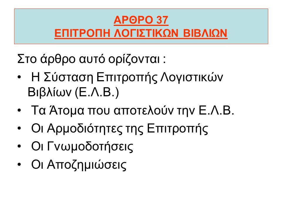 ΑΡΘΡΟ 37 ΕΠΙΤΡΟΠΗ ΛΟΓΙΣΤΙΚΩΝ ΒΙΒΛΙΩΝ