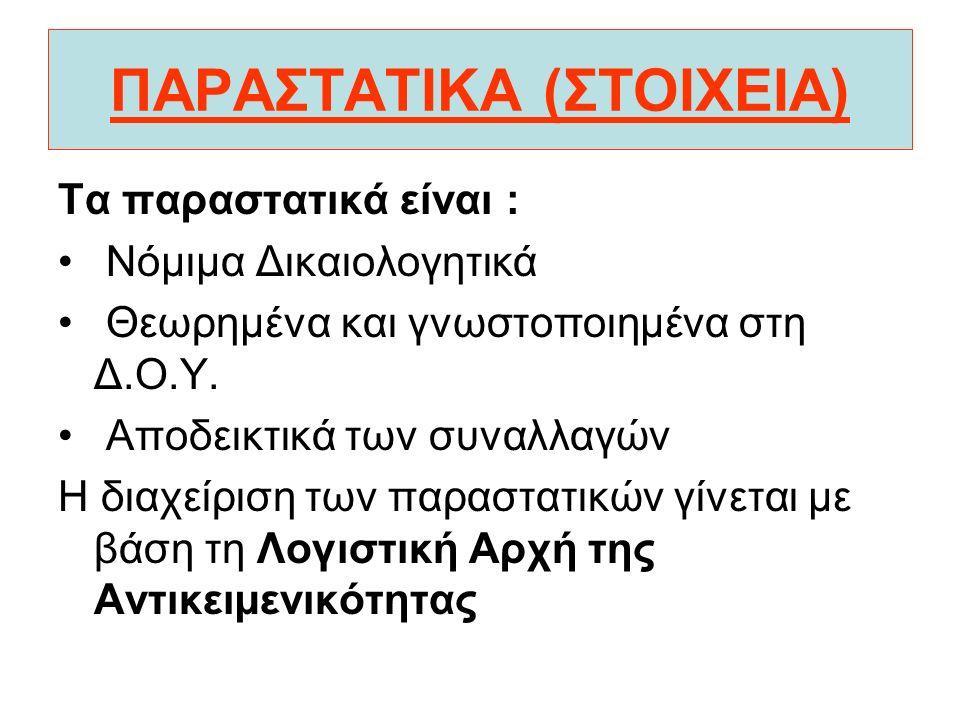 ΠΑΡΑΣΤΑΤΙΚΑ (ΣΤΟΙΧΕΙΑ)