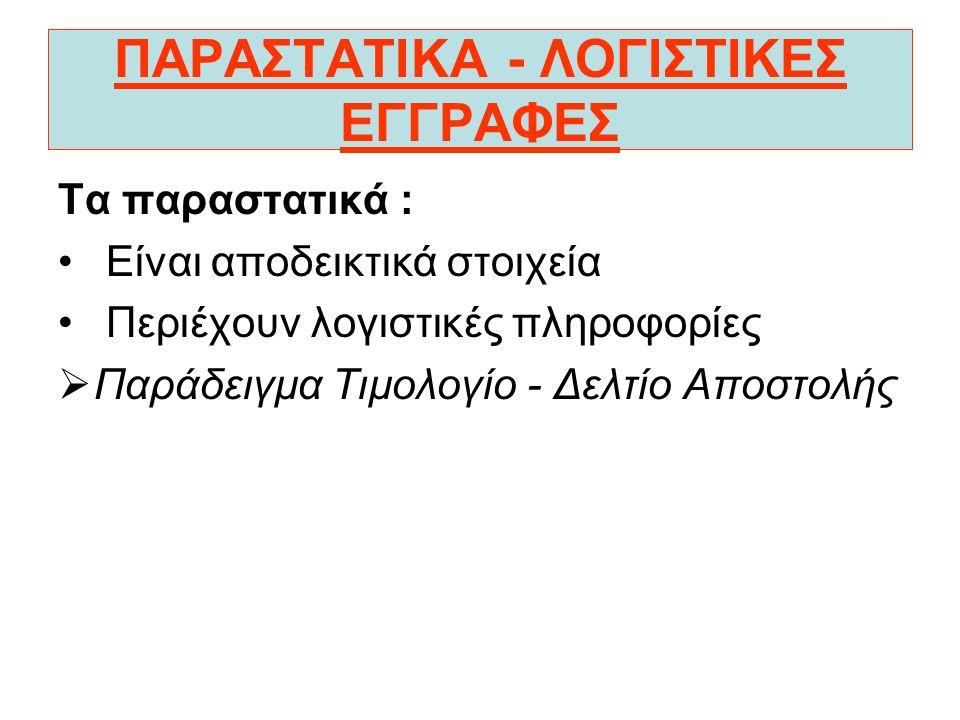 ΠΑΡΑΣΤΑΤΙΚΑ - ΛΟΓΙΣΤΙΚΕΣ ΕΓΓΡΑΦΕΣ