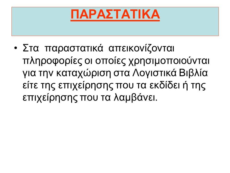ΠΑΡΑΣΤΑΤΙΚΑ