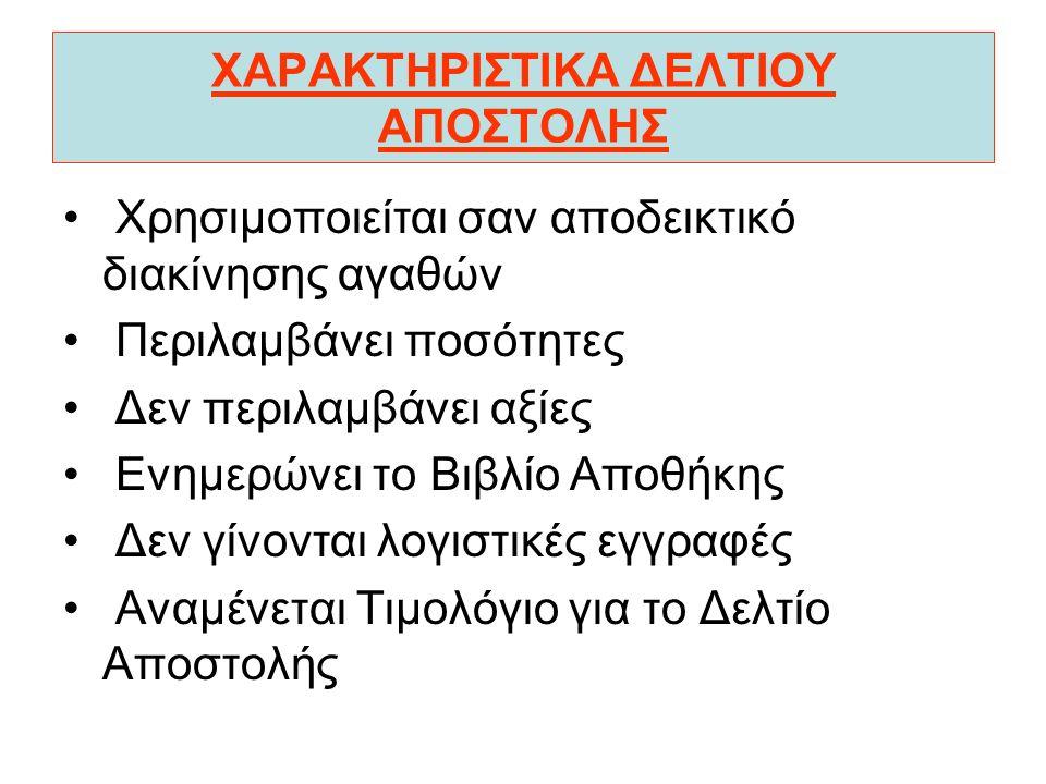 ΧΑΡΑΚΤΗΡΙΣΤΙΚΑ ΔΕΛΤΙΟΥ ΑΠΟΣΤΟΛΗΣ