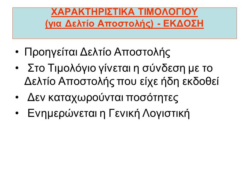 ΧΑΡΑΚΤΗΡΙΣΤΙΚΑ ΤΙΜΟΛΟΓΙΟΥ (για Δελτίο Αποστολής) - ΕΚΔΟΣΗ