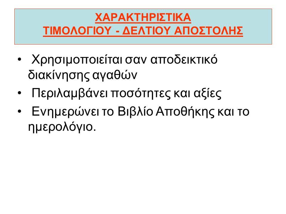 ΧΑΡΑΚΤΗΡΙΣΤΙΚΑ ΤΙΜΟΛΟΓΙΟΥ - ΔΕΛΤΙΟΥ ΑΠΟΣΤΟΛΗΣ