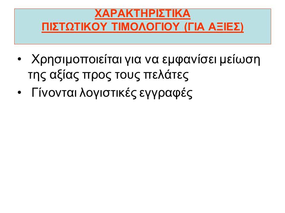 ΧΑΡΑΚΤΗΡΙΣΤΙΚΑ ΠΙΣΤΩΤΙΚΟΥ ΤΙΜΟΛΟΓΙΟΥ (ΓΙΑ ΑΞΙΕΣ)