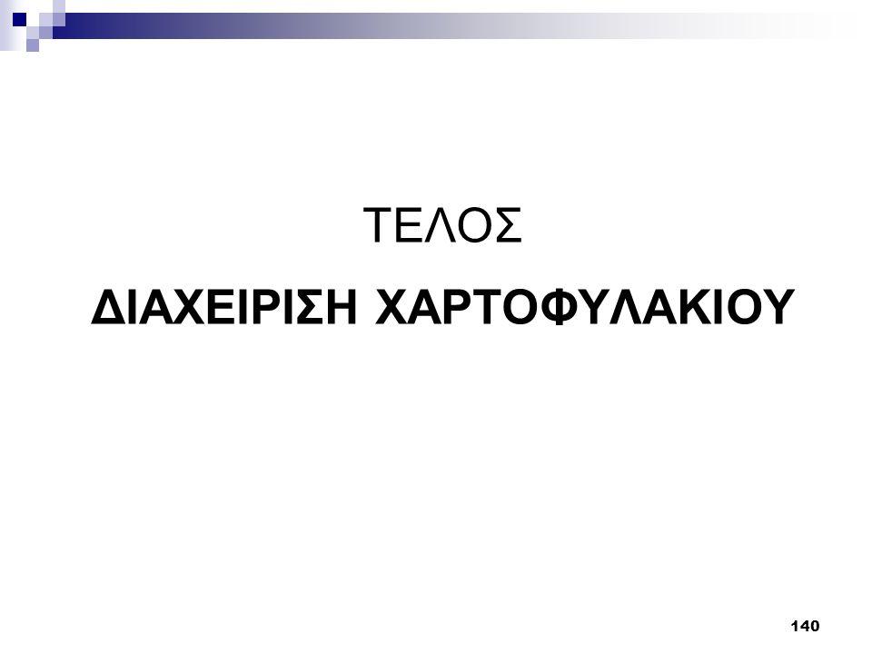 ΔΙΑΧΕΙΡΙΣΗ ΧΑΡΤΟΦΥΛΑΚΙΟΥ