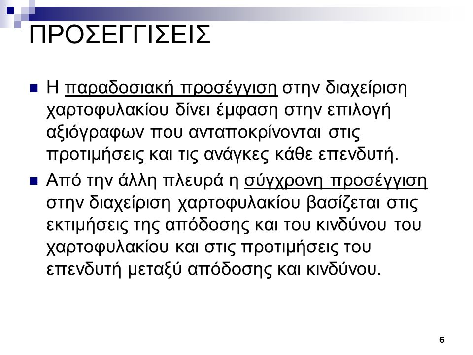 ΠΡΟΣΕΓΓΙΣΕΙΣ