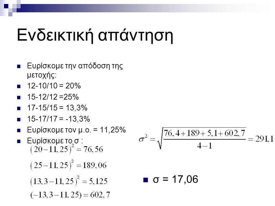 Ενδεικτική απάντηση σ = 17,06 Ευρίσκομε την απόδοση της μετοχής: