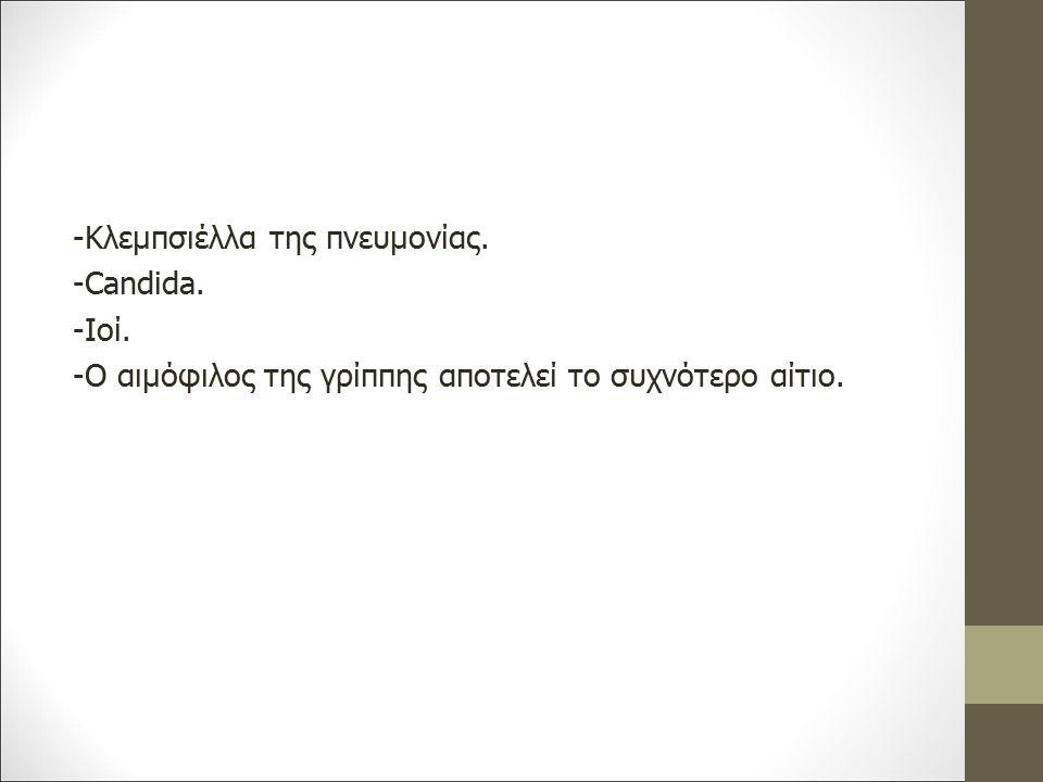 -Κλεμπσιέλλα της πνευμονίας. -Candida. -Ιοί