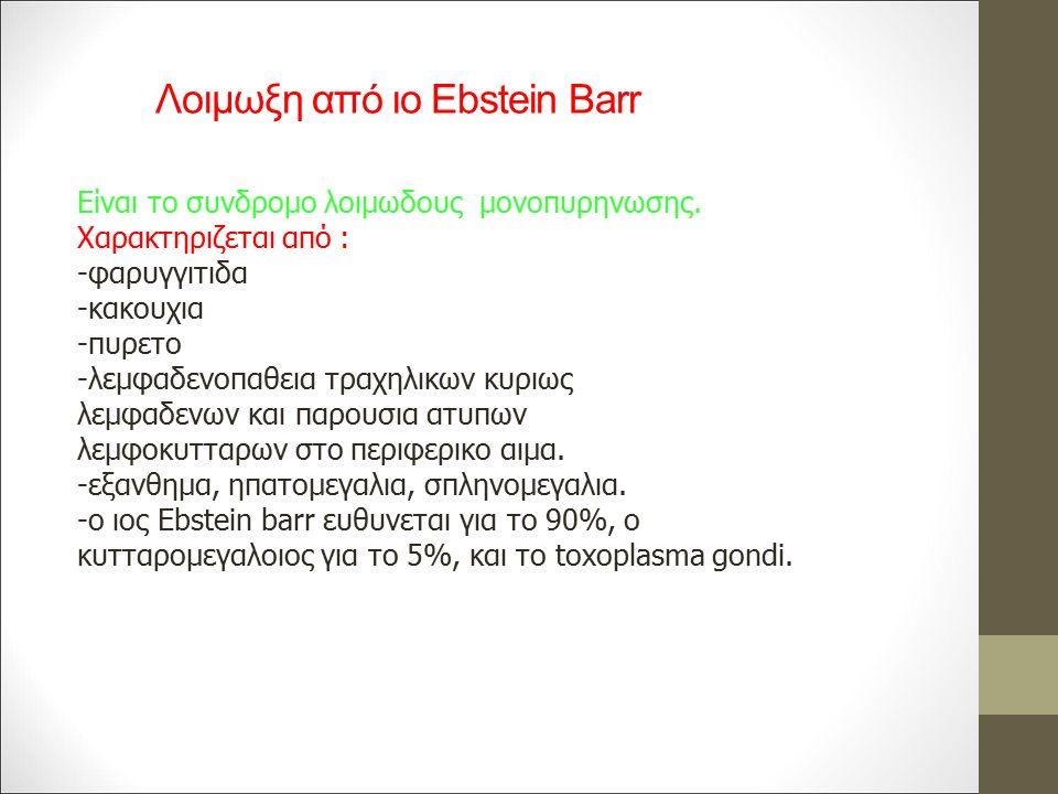 Λοιμωξη από ιο Ebstein Barr