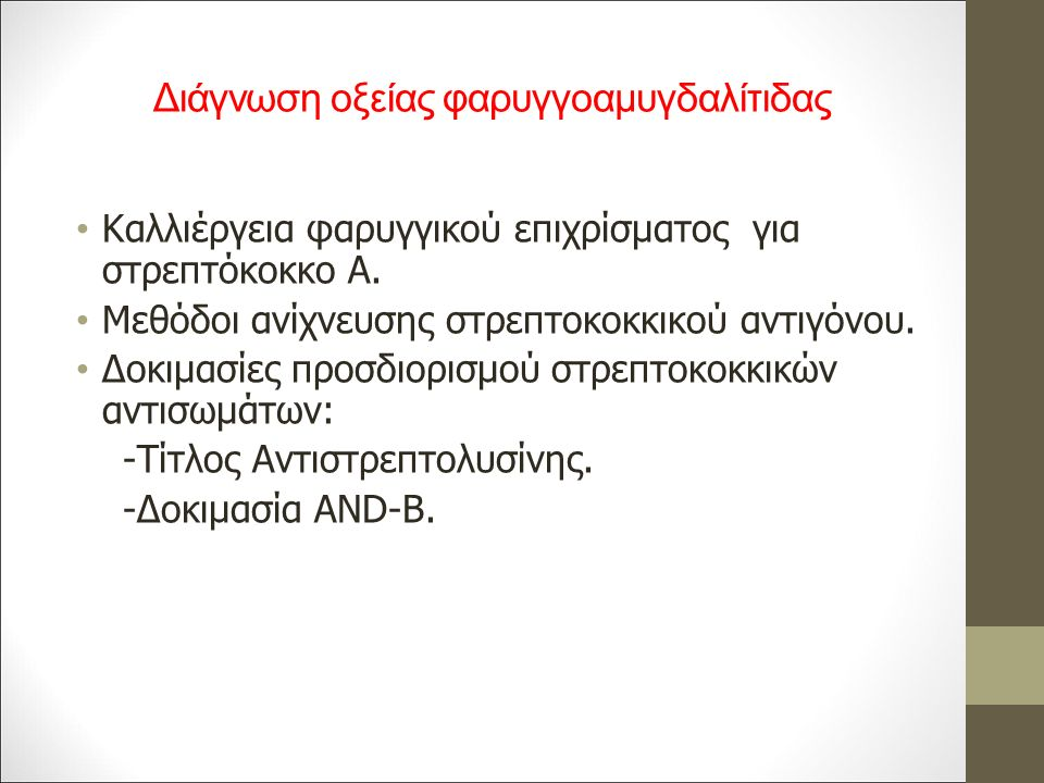 Διάγνωση οξείας φαρυγγοαμυγδαλίτιδας
