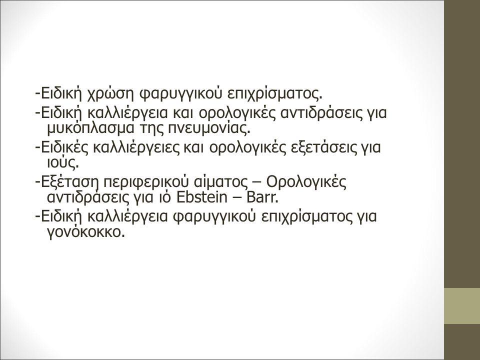 -Ειδική χρώση φαρυγγικού επιχρίσματος