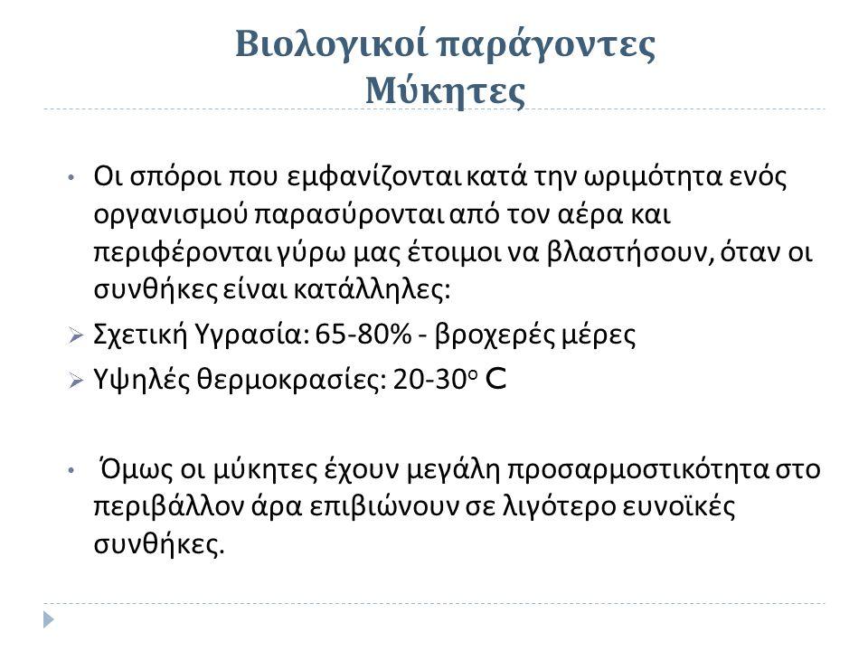 Βιολογικοί παράγοντες Μύκητες