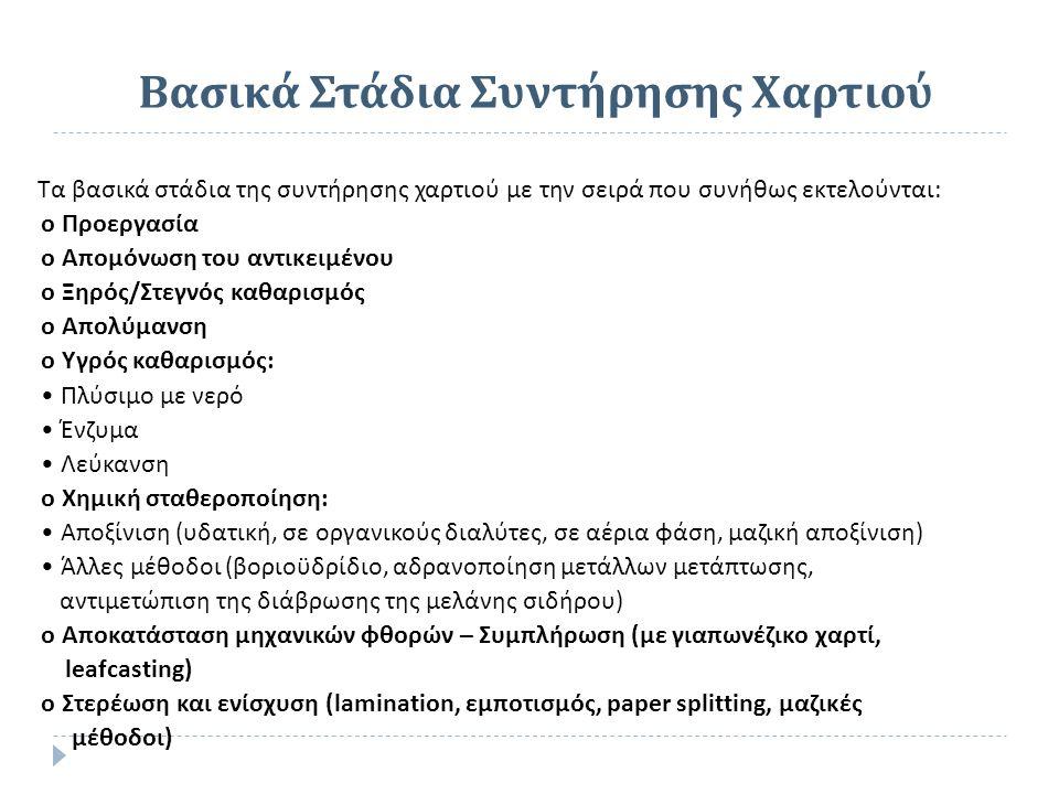 Βασικά Στάδια Συντήρησης Χαρτιού