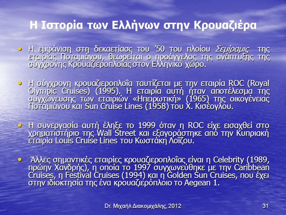 Η Ιστορία των Ελλήνων στην Κρουαζιέρα