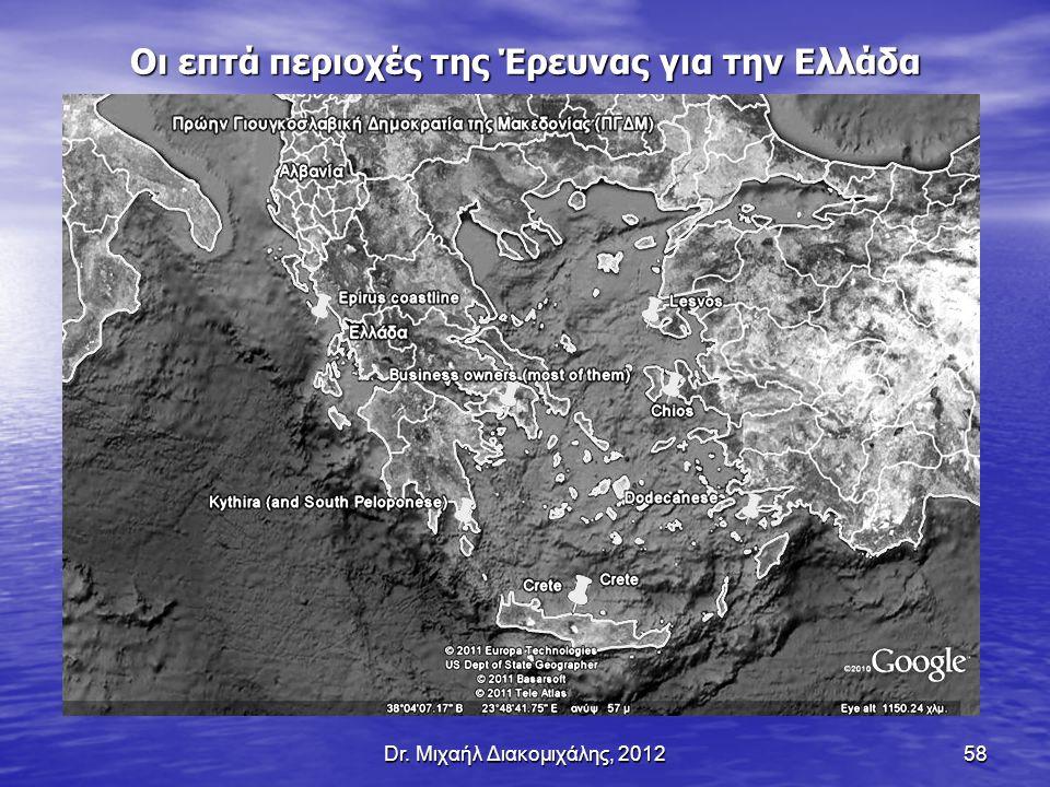 Οι επτά περιοχές της Έρευνας για την Ελλάδα