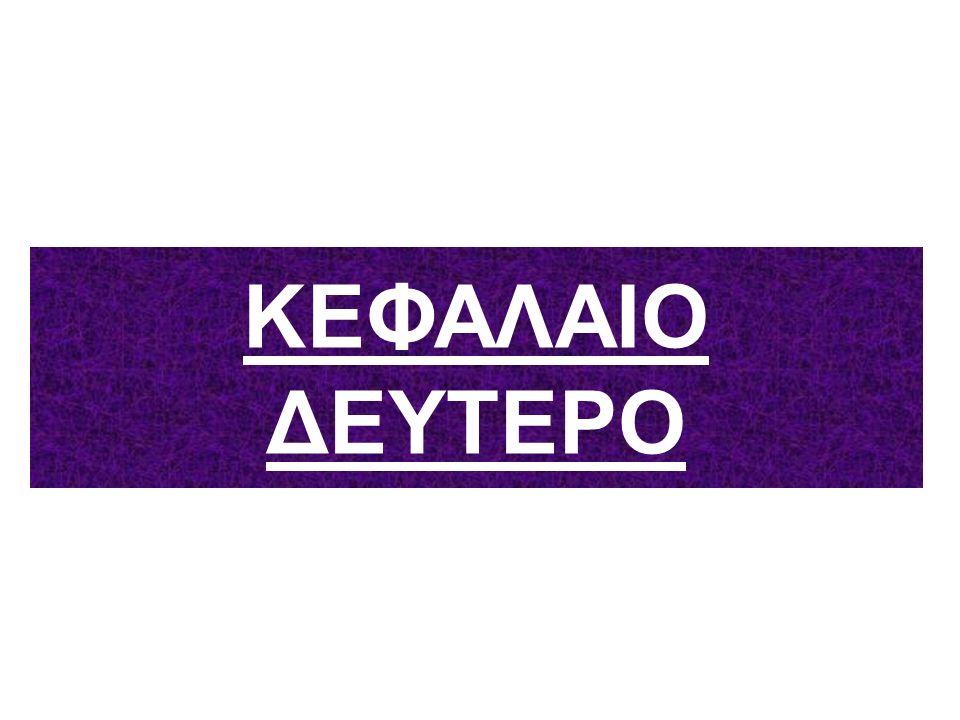 ΚΕΦΑΛΑΙΟ ΔΕΥΤΕΡΟ