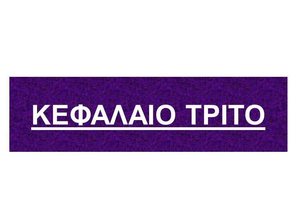 ΚΕΦΑΛΑΙΟ ΤΡΙΤΟ