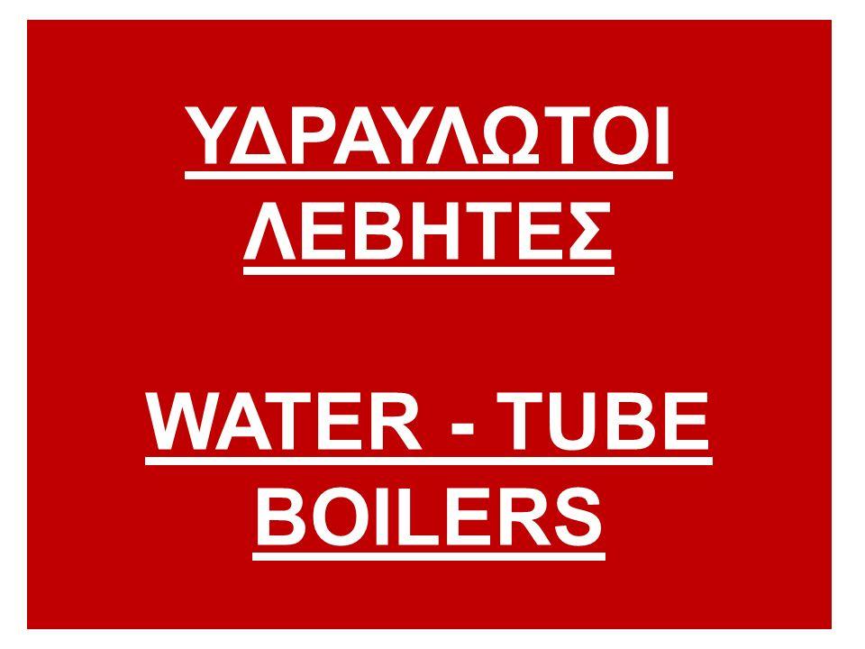 ΥΔΡΑΥΛΩΤΟΙ ΛΕΒΗΤΕΣ WATER - TUBE BOILERS