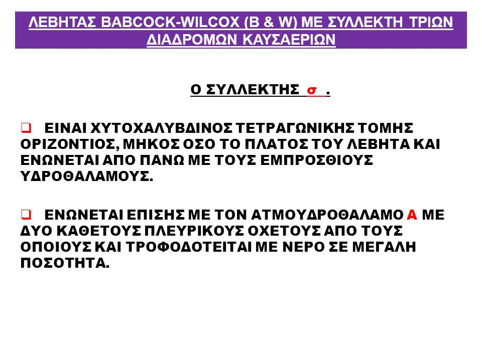 ΛΕΒΗΤΑΣ BABCOCK-WILCOX (B & W) ΜΕ ΣΥΛΛΕΚΤΗ ΤΡΙΩΝ ΔΙΑΔΡΟΜΩΝ ΚΑΥΣΑΕΡΙΩΝ