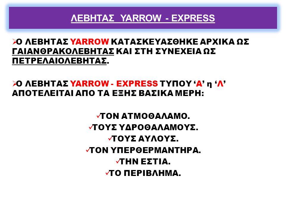ΛΕΒΗΤΑΣ YARROW - EXPRESS