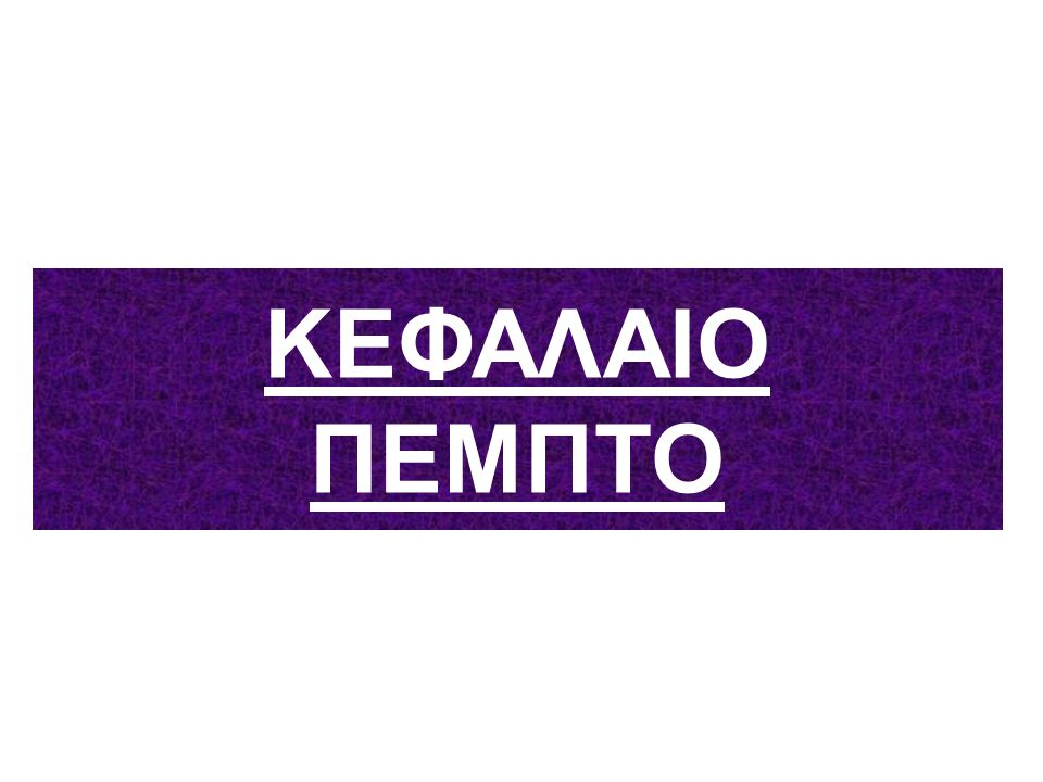 ΚΕΦΑΛΑΙΟ ΠΕΜΠΤΟ
