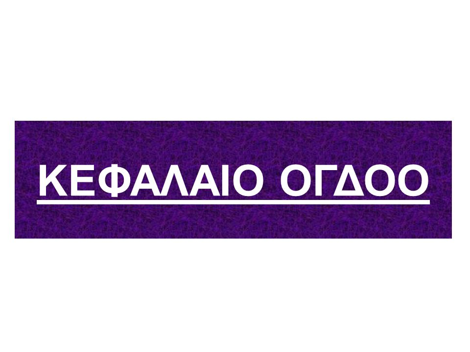 ΚΕΦΑΛΑΙΟ ΟΓΔΟΟ