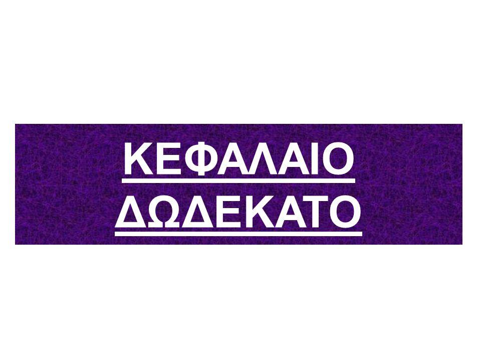 ΚΕΦΑΛΑΙΟ ΔΩΔΕΚΑΤΟ