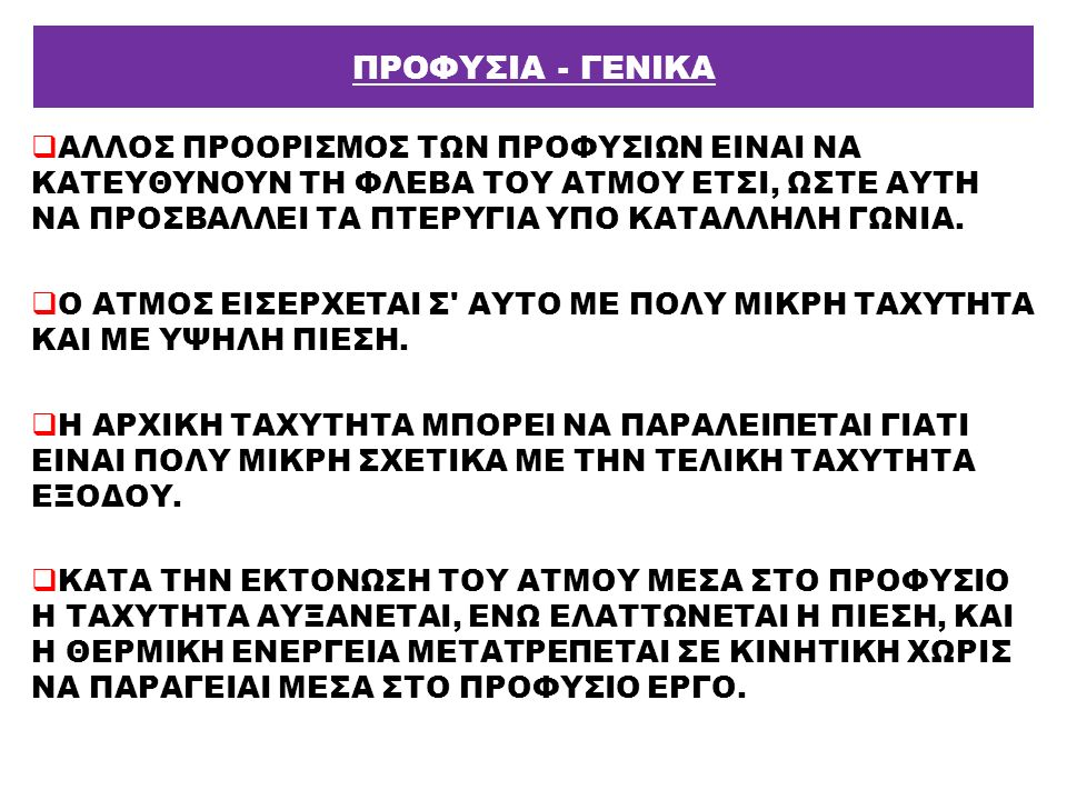 ΠΡΟΦΥΣΙΑ - ΓΕΝΙΚΑ