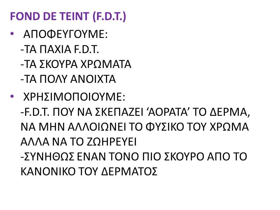 FOND DE TEINT (F.D.T.)
