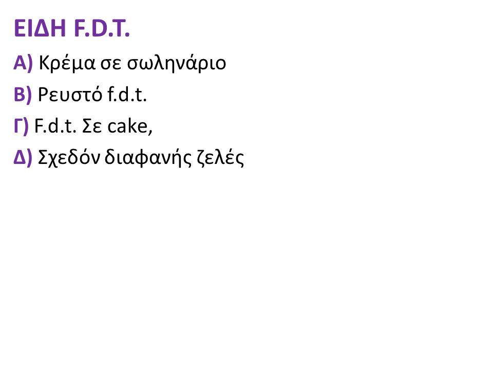 ΕΙΔΗ F.D.T. Α) Κρέμα σε σωληνάριο Β) Ρευστό f.d.t. Γ) F.d.t. Σε cake,