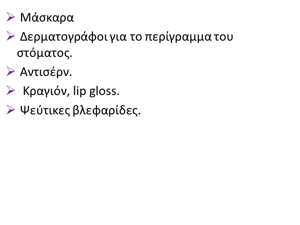 Μάσκαρα Δερματογράφοι για το περίγραμμα του στόματος.