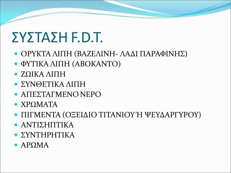 ΣΥΣΤΑΣΗ F.D.T. ΟΡΥΚΤΑ ΛΙΠΗ (ΒΑΖΕΛΙΝΗ- ΛΑΔΙ ΠΑΡΑΦΙΝΗΣ)