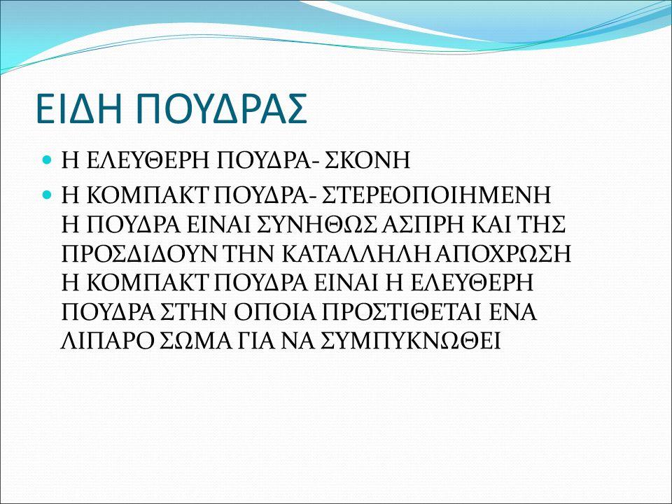 ΕΙΔΗ ΠΟΥΔΡΑΣ Η ΕΛΕΥΘΕΡΗ ΠΟΥΔΡΑ- ΣΚΟΝΗ