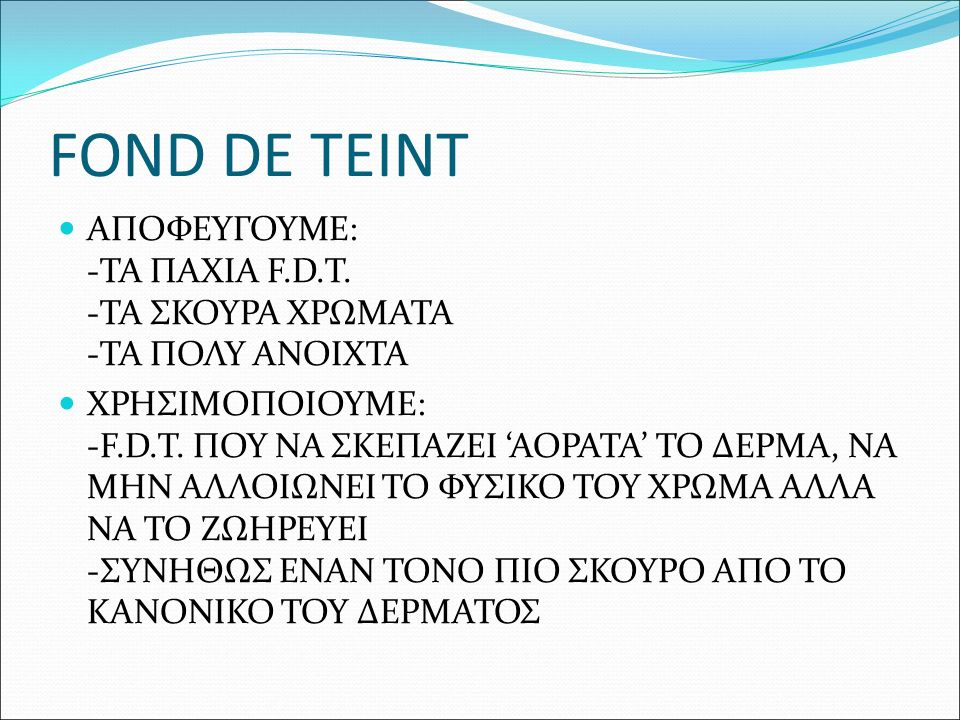 FOND DE TEINT