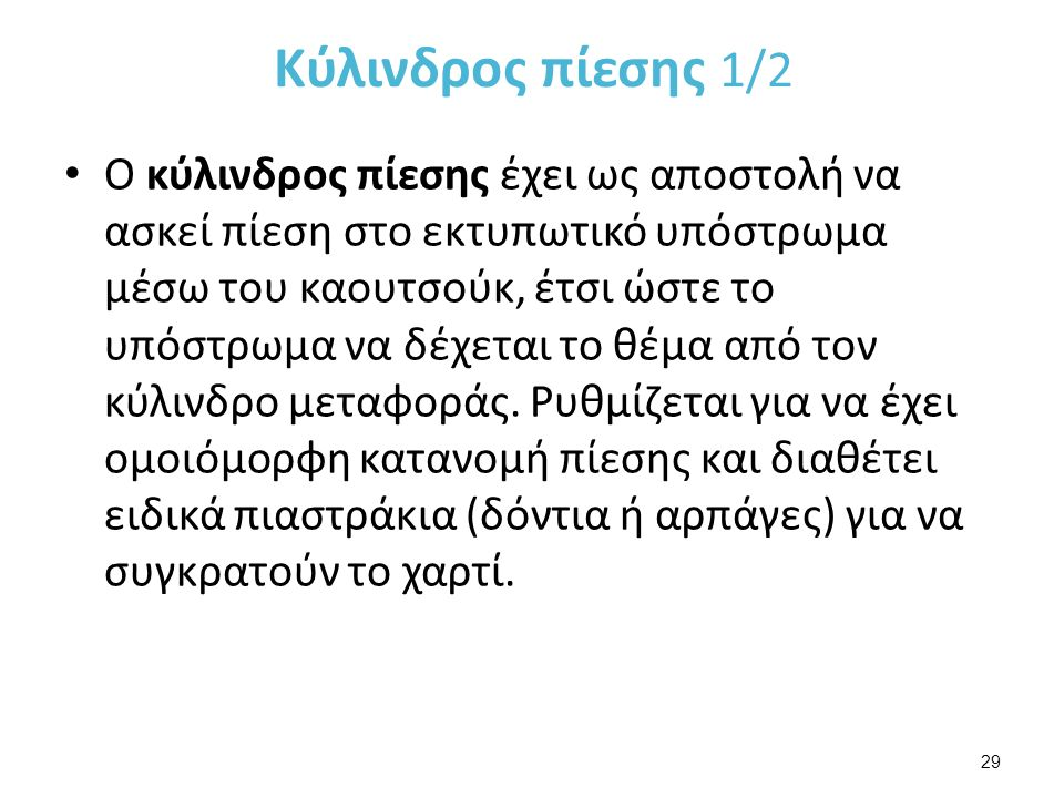 Κύλινδρος πίεσης 2/2 © H. Kipphan, Handbook of print media, Springer 2001