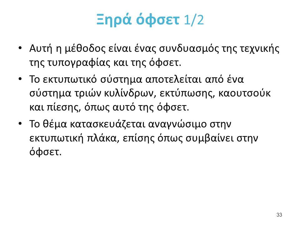 Ξηρά όφσετ 2/2