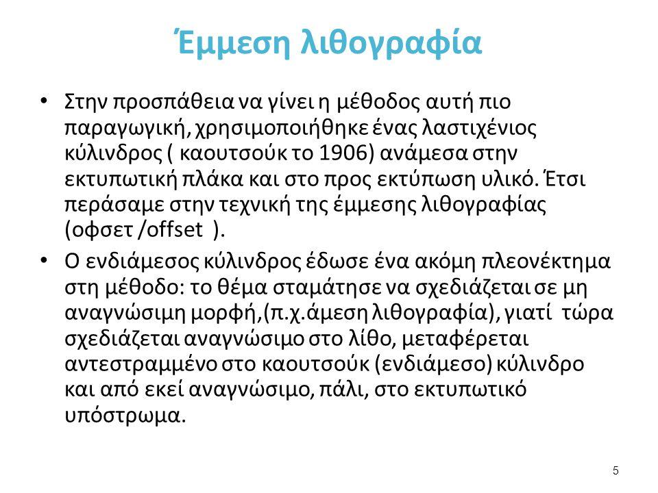 Τσιγκογραφία/Λιθογραφία όφσετ