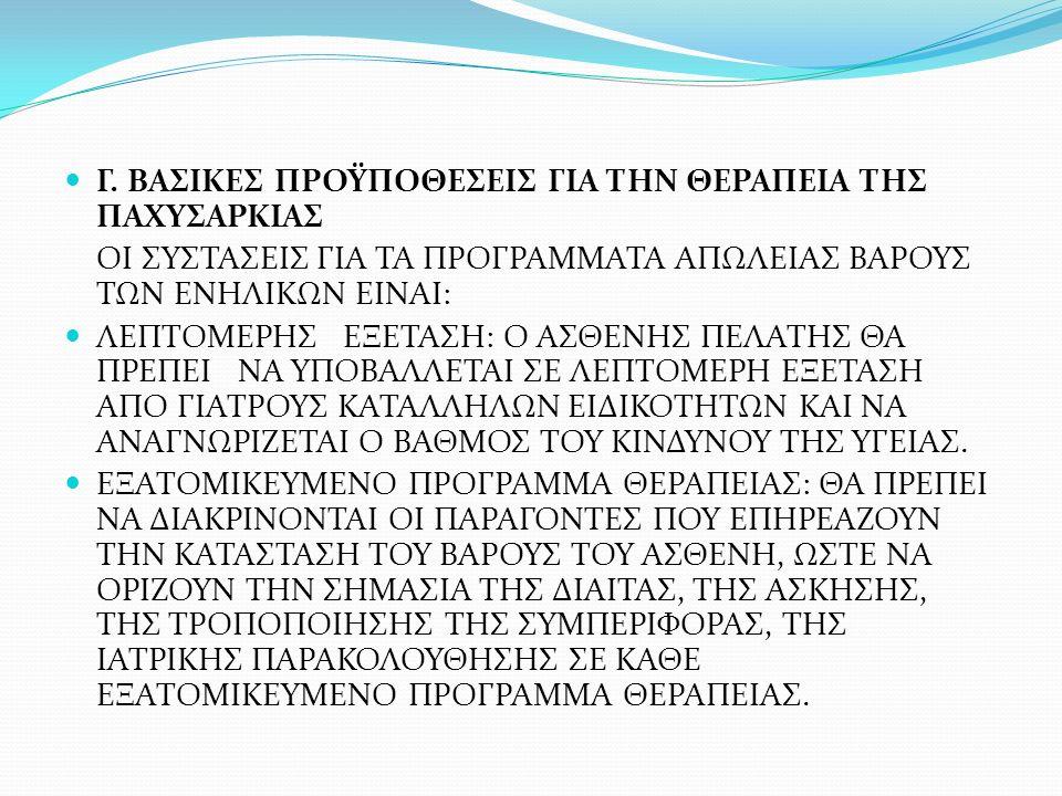 Γ. ΒΑΣΙΚΕΣ ΠΡΟΫΠΟΘΕΣΕΙΣ ΓΙΑ ΤΗΝ ΘΕΡΑΠΕΙΑ ΤΗΣ ΠΑΧΥΣΑΡΚΙΑΣ