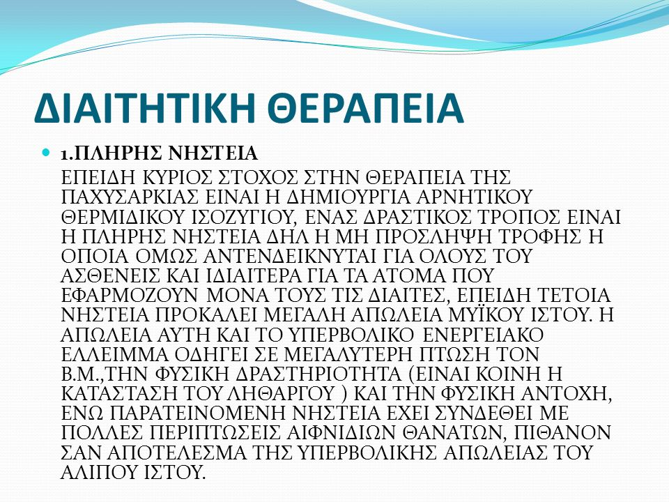 ΔΙΑΙΤΗΤΙΚΗ ΘΕΡΑΠΕΙΑ 1.ΠΛΗΡΗΣ ΝΗΣΤΕΙΑ