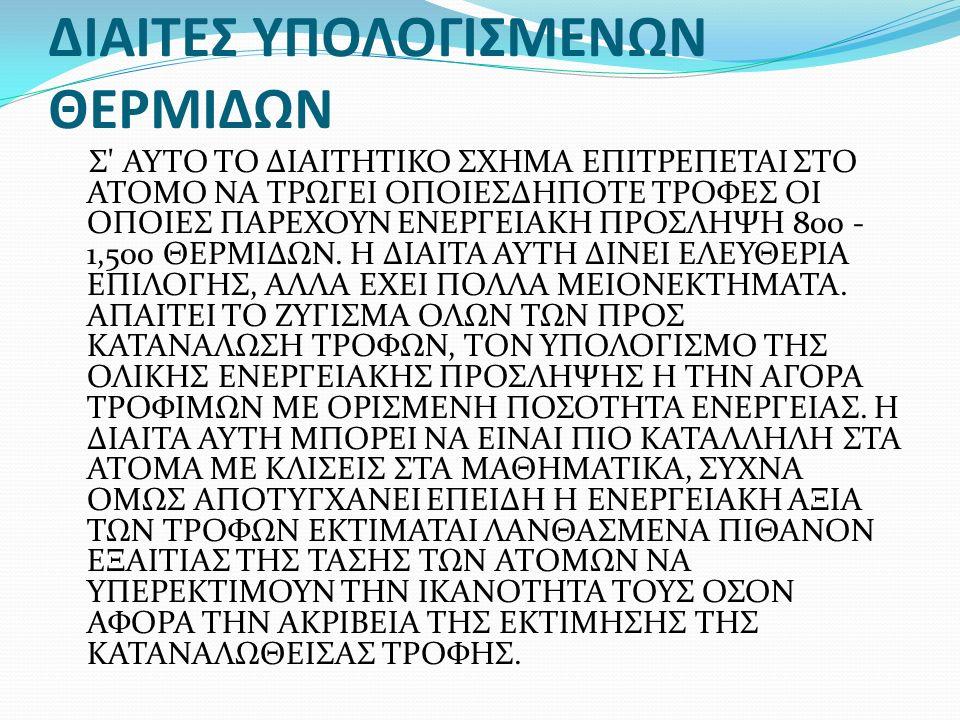 ΔΙΑΙΤΕΣ ΥΠΟΛΟΓΙΣΜΕΝΩΝ ΘΕΡΜΙΔΩΝ