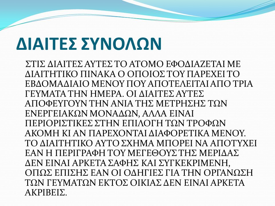 ΔΙΑΙΤΕΣ ΣΥΝΟΛΩΝ