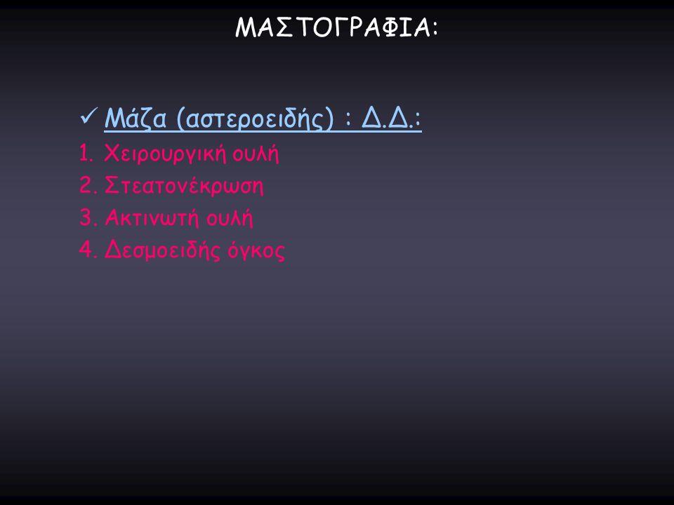Μάζα (αστεροειδής) : Δ.Δ.: