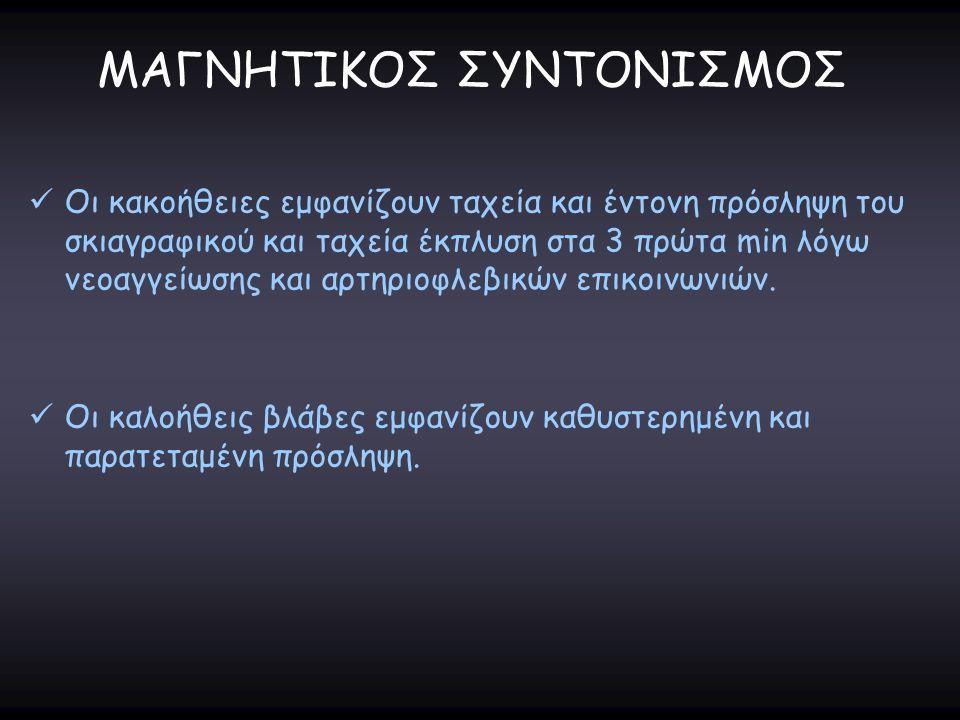 ΜΑΓΝΗΤΙΚΟΣ ΣΥΝΤΟΝΙΣΜΟΣ