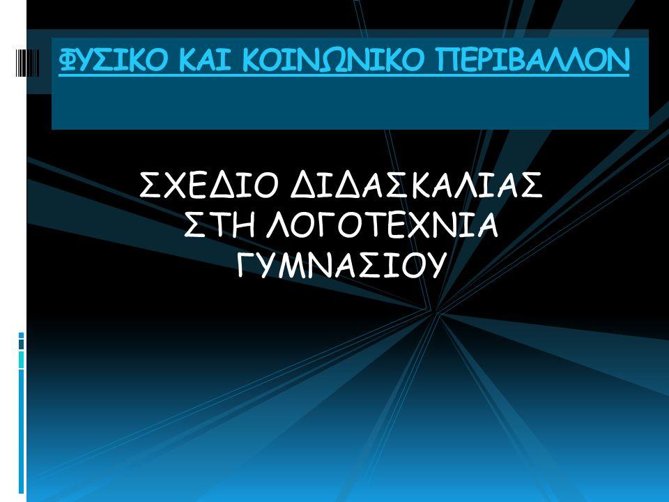 ΦΥΣΙΚΟ ΚΑΙ ΚΟΙΝΩΝΙΚΟ ΠΕΡΙΒΑΛΛΟΝ