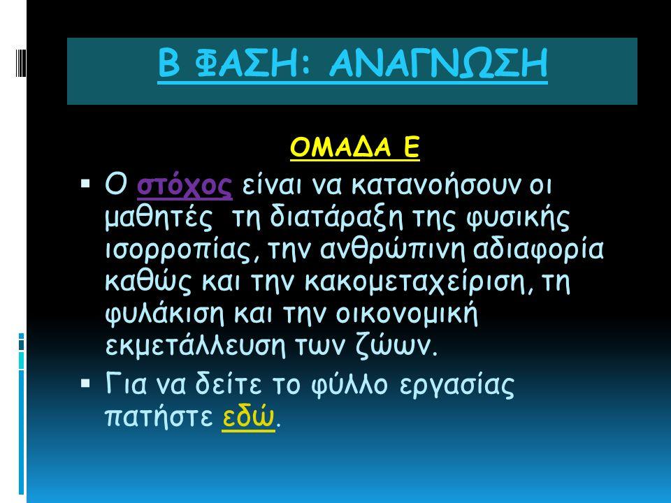 Β ΦΑΣΗ: ΑΝΑΓΝΩΣΗ ΟΜΑΔΑ Ε.