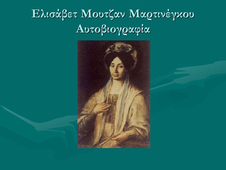 Ελισάβετ Μουτζαν Μαρτινέγκου Αυτοβιογραφία