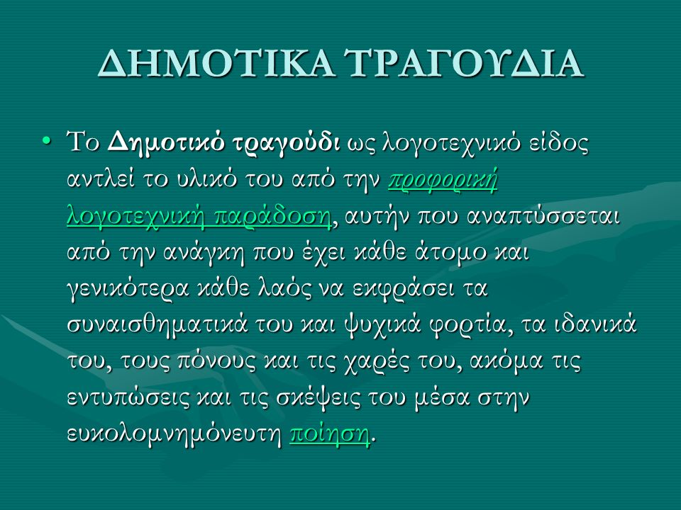 ΔΗΜΟΤΙΚΑ ΤΡΑΓΟΥΔΙΑ