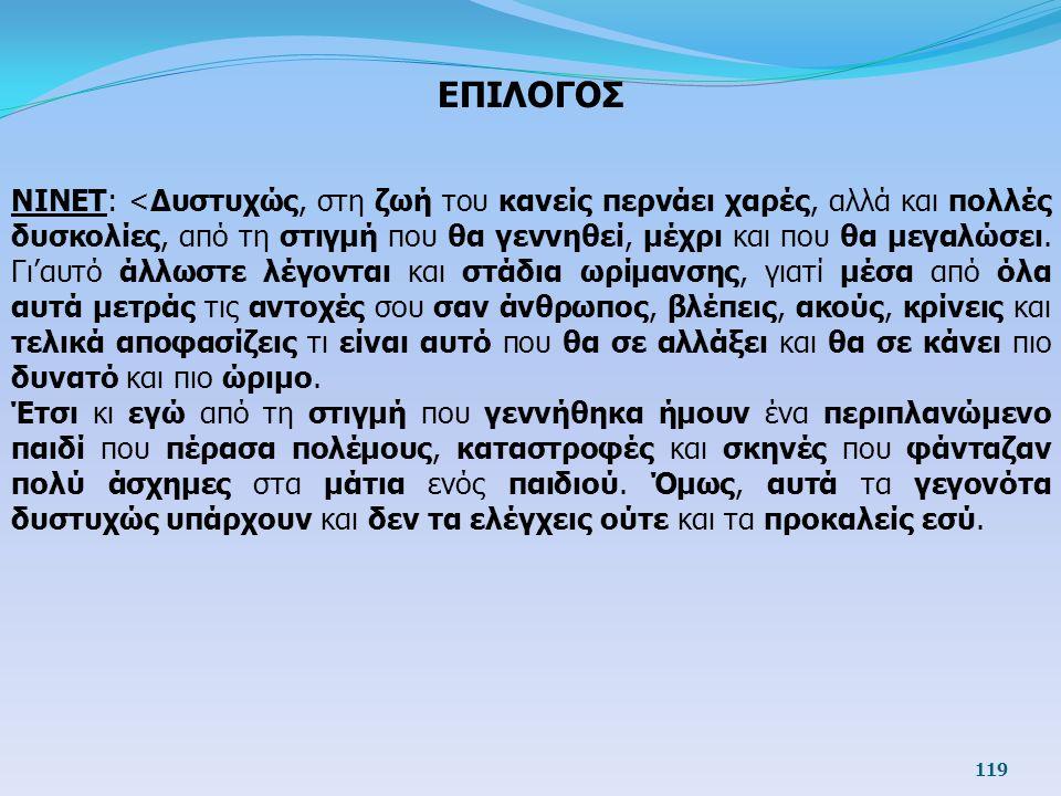 ΕΠΙΛΟΓΟΣ